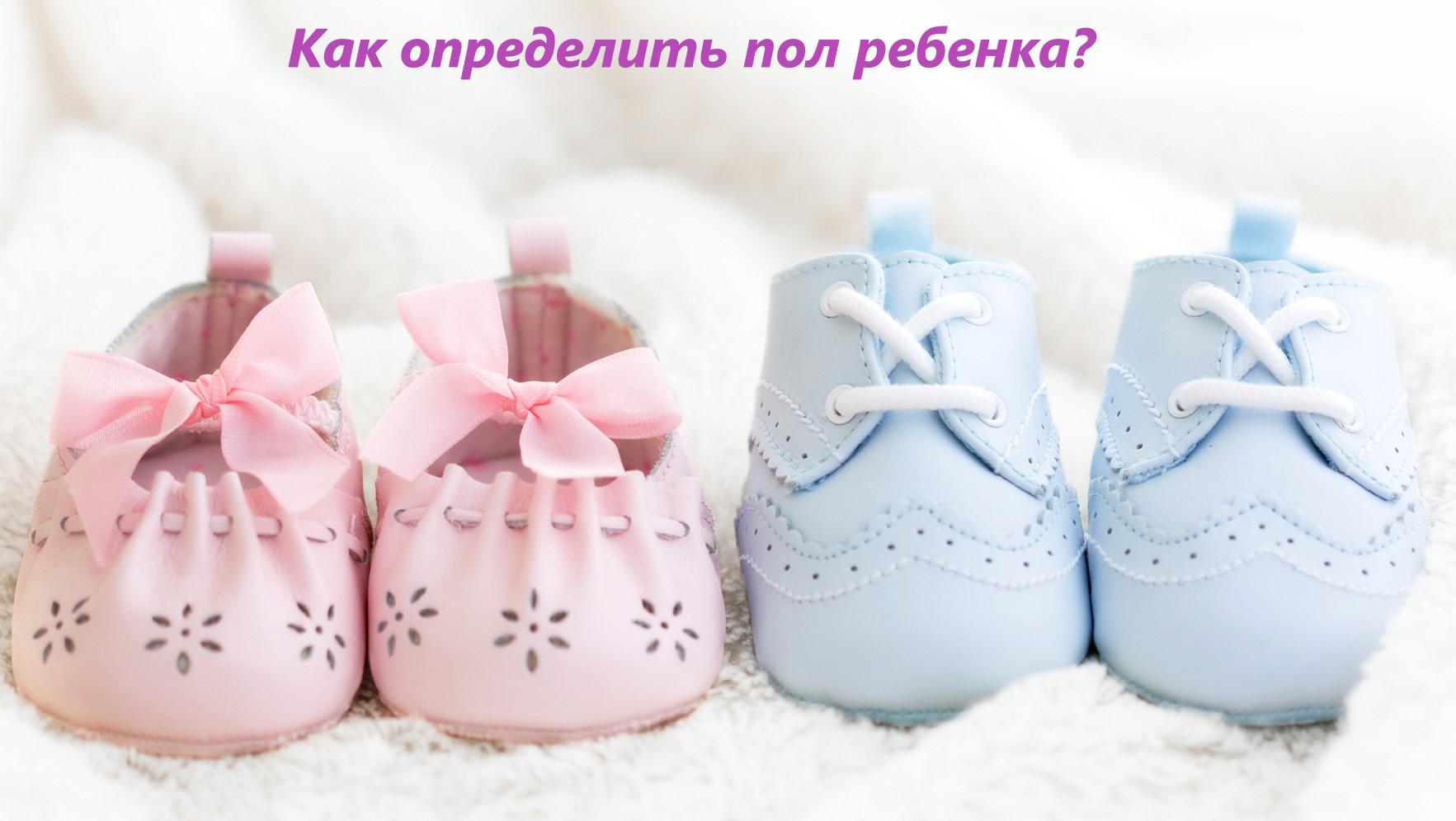 Я беременна как узнать пол будущего ребенка